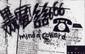 kurodenwa666_mindof.jpg